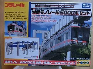 「湘南モノレール5000系セット」外箱