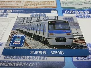 京成の電車カード