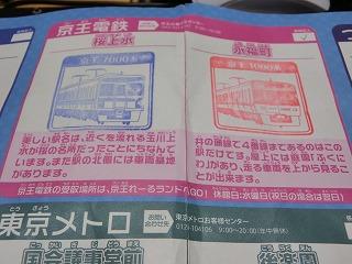 私鉄10社スタンプラリー「京王電鉄」