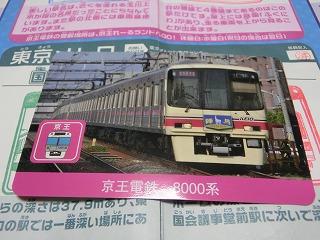 私鉄10社スタンプラリー「京王電鉄」の電車カード