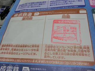 私鉄10社スタンプラリー「東武鉄道」川越駅スタンプ