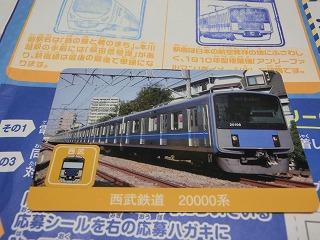 私鉄10社スタンプラリー「西武鉄道」の電車カード