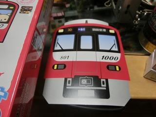 1800形のポストカード