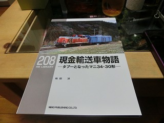 「RM LIBRARY 208 現金輸送車物語」