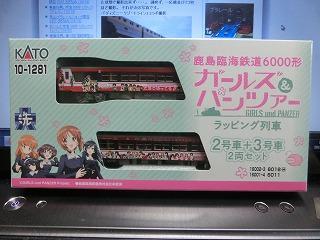 「鹿島臨海鉄道 6000形 ガルパン2両セット」外箱