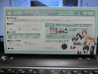 「鹿島臨海鉄道 6000形 ガルパン2両セット」外箱②