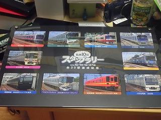 電車カードを入れたコレクションボード