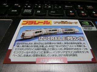 プラレール IZU CRAILE(伊豆クレイル) プラ列車カード