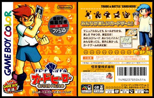 GB COLLAR トレード&バトル カードヒーロー