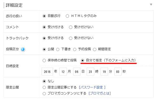 FC2ブログ 日時設定