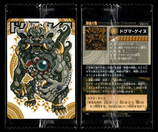 神羅万象チョコ 幻双竜の秘宝 幻双 016 ドグマ・ゲイヌ