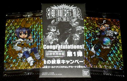 神羅万象チョコ 幻双竜の秘宝 第1弾 金の紋章キャンペーン
