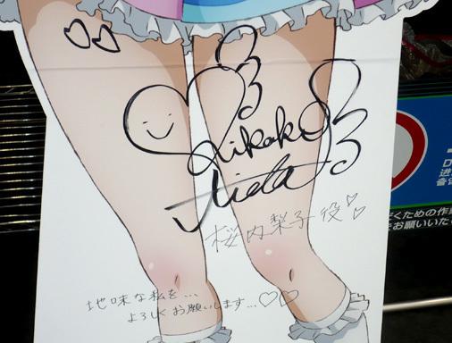 セガ ラブライブ!サンシャイン!! TVアニメ放送記念キャンペーン