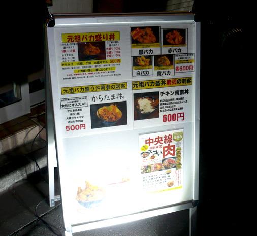 東京都台東区浅草橋 元祖バカ盛り丼 ハイブリッド酒場