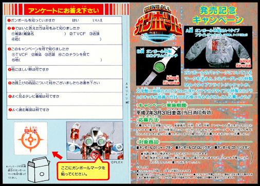 バンダイ 超球命体ガンボール アンケートハガキ