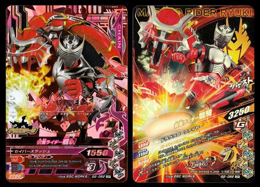 ガンバライジング G2-062 仮面ライダー龍騎