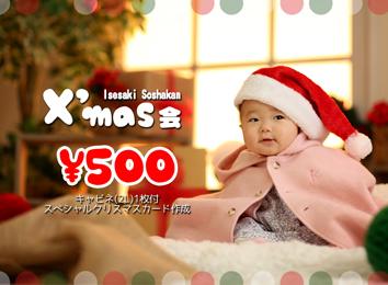 伊勢崎クリスマスワンコイン撮影会写真