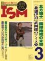 ISM編集部