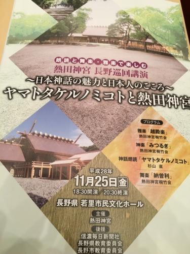 熱田神宮講演2