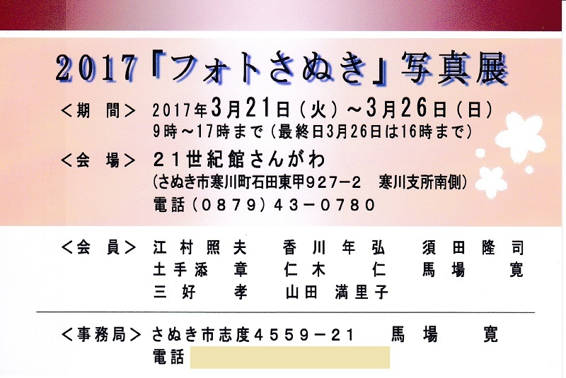 IMG_20170129_0002.jpg