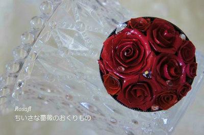 20171月 赤い薔薇ブローチ