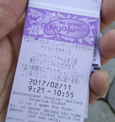 サプライズチケット