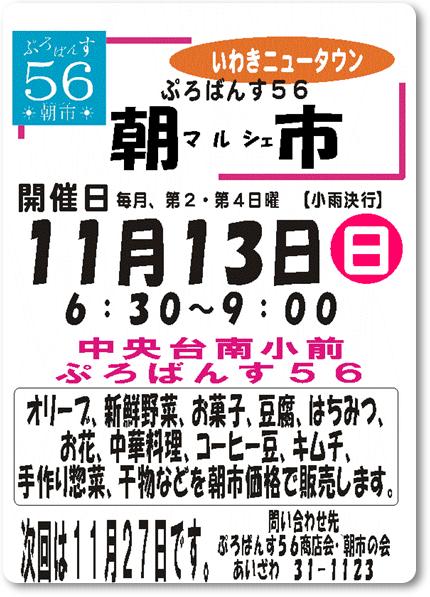 1113ぷろばんす56朝市blog