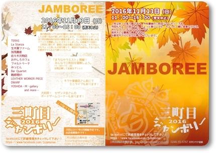 1113三町目ジャンボリー Vol11blog