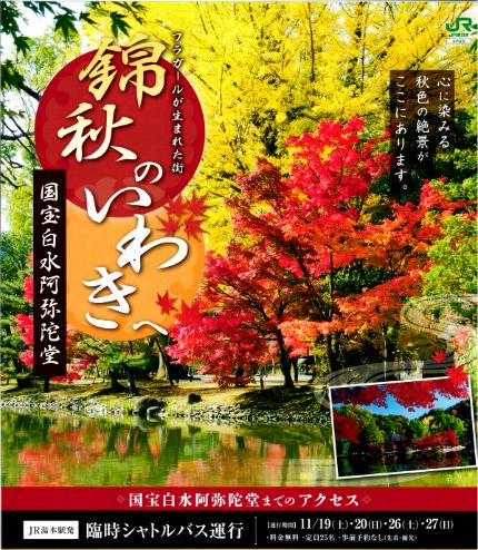 「国宝白水阿弥陀堂 臨時シャトルバス運行」について [平成28年11月14日(月)更新]1