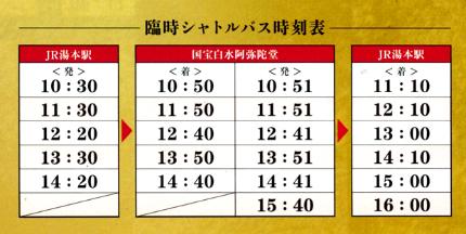 「国宝白水阿弥陀堂 臨時シャトルバス運行」について [平成28年11月14日(月)更新]2