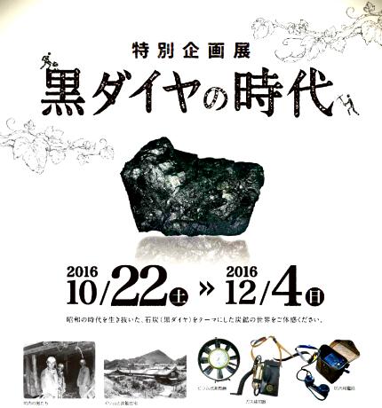いわき市石炭・化石館ほるる 特別企画展「黒ダイヤの時代」1