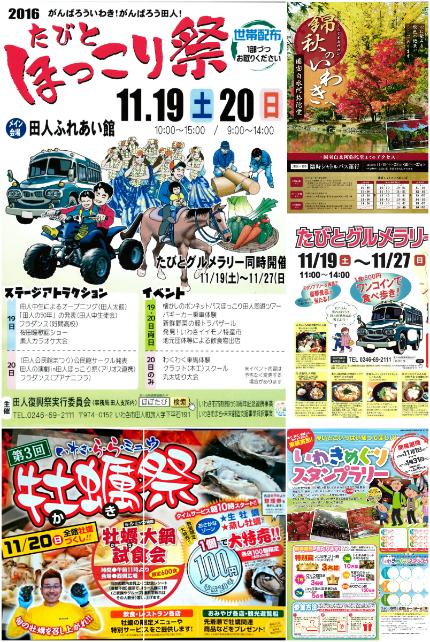週末イベント情報 [平成28年11月18日(金)更新]