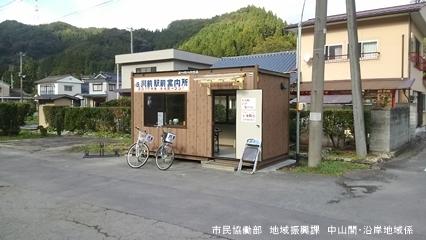 川前駅前案内所blog