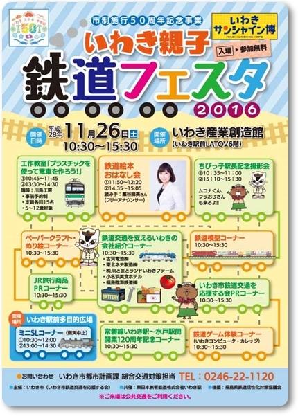 1126 いわき親子鉄道フェスタ2016blog
