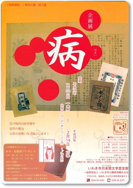 1117~0214いわき市勿来関文学歴史館企画展 病-1Blog