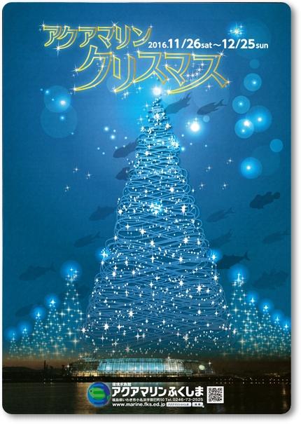 1126~1225環境水族館アクアマリンふくしま「アクアマリンクリスマス」-1blog