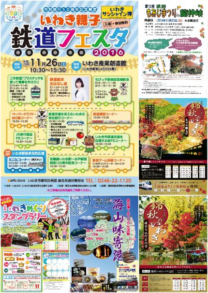 週末イベント情報 [平成28年11月25日(金)更新]