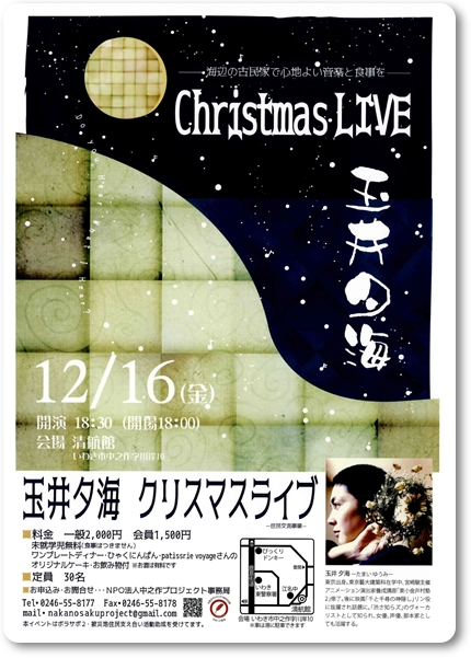 1216玉井夕海 クリスマスライブblog