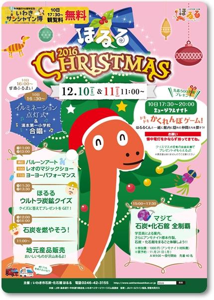 1210~11ほるるクリスマス2016blog