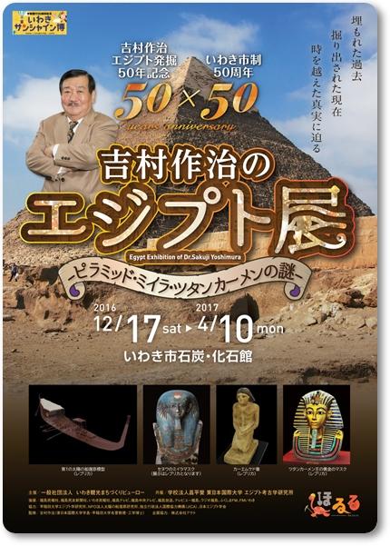 1217~0410吉村作治のエジプト展-ピラミッドミイラツタンカーメンの謎-1blog