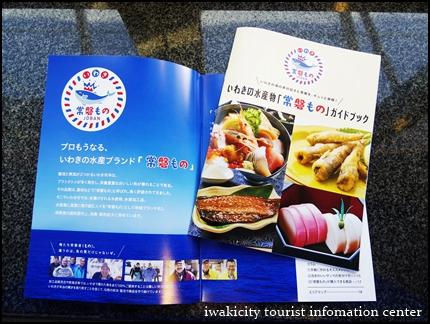 常磐ものガイドブック (1)