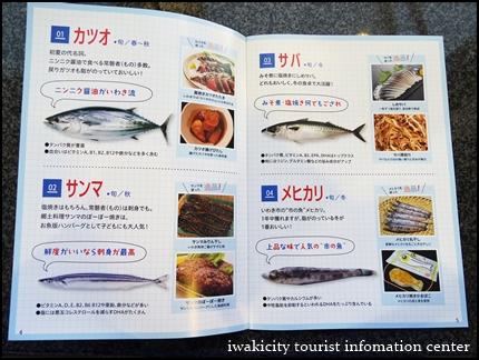 常磐ものガイドブック (2)