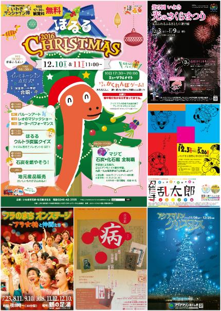 週末イベント情報 [平成28年12月9日(金)更新]