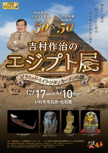 吉村作治のエジプト展-ピラミッドミイラツタンカーメンの謎