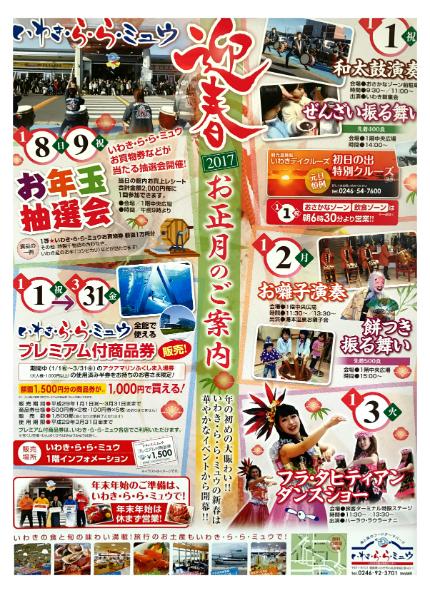 いわき・ら・ら・ミュウ 平成29年お正月イベント情報1