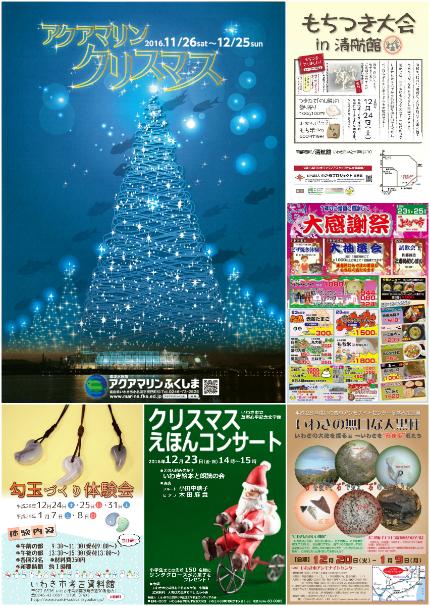 週末イベント情報 [平成28年12月23日(金・祝)更新]