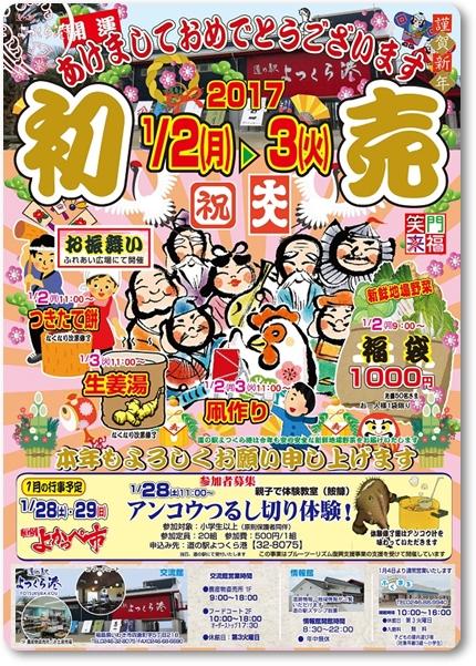 0102~03道の駅よつくら港 初売りBlog