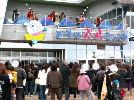 いわき・ら・ら・ミュウ 29年1月イベント情報 [平成29年1月9日(月・祝)更新]3