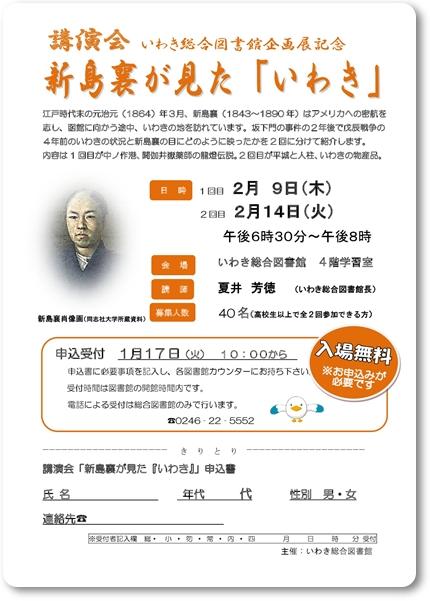 0209~14 いわき総合図書館企画展記念講演会 新島襄が見た「いわき」blog