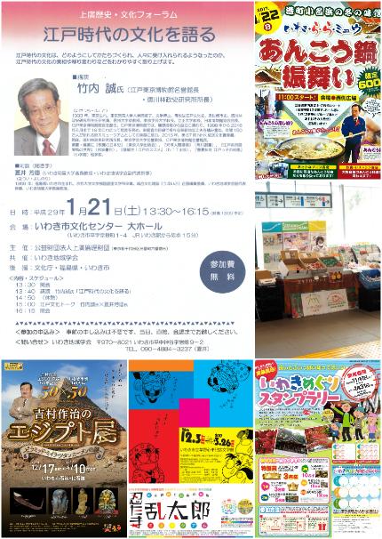 週末イベント情報 [平成29年1月20日(金)更新]